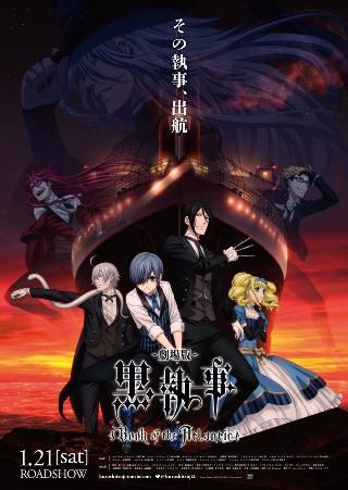 kuroshitsuji-movie-book-of-the-atlantic-5805ffb132df9p.jpg