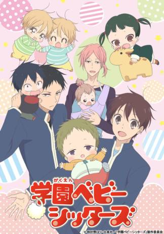 gakuen-babysitters-59f0423bae0dfp.jpg