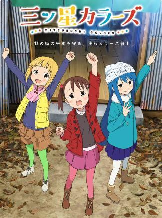 mitsuboshi-colors-5a3904c71e003p.jpg