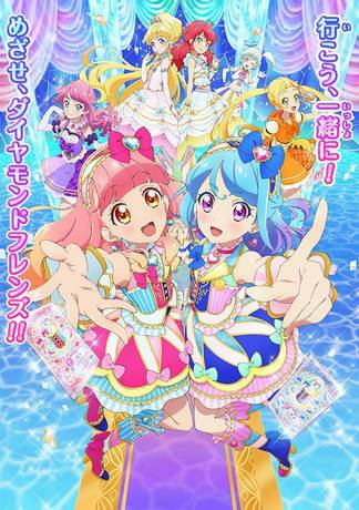 Aikatsu Friends! BD Batch Sub Indo