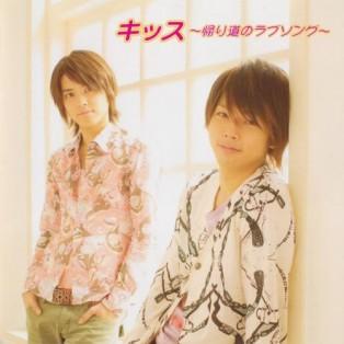 Kiss ~Kaerimichi no Love Song~