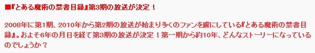 pengumuman anime toaru majutsu no index season 3